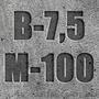 Бетон М-100 П3 П4