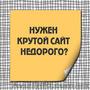 Создание сайтов, интернет-магазинов, лендингов, Объявление #1575081