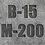 Бетон М-200 П3 П4 Днепр