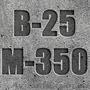 Бетон М-350 П3 П4 Днепр