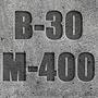 Бетон М-400 П3 П4 Днепр