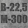 Бетон М-300 П3 П4 Днепр