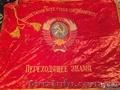 Бархатное знамя СССР