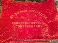 Бархатное знамя СССР - Изображение #2, Объявление #1597859