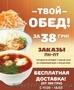 Доставка комплексных обедов г.Кривой Рог всего за 38 грн!, Объявление #1601347