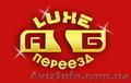 """""""Luxe Pereezd""""- От прошлого к будущему!, Объявление #1602542"""