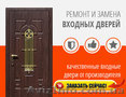 Отремонтировать Дверь | Двери Ремонт | Входные Металлические Бронированные