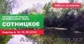 Участки 6; 10; 20 соток на берегу реки ОРЕЛЬ. - Изображение #3, Объявление #1610379