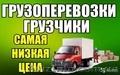Первое грузовое такси Днепр!
