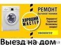 Ремонт холодильников, тв, стиральных машин, бойлеров, и др., Объявление #1624381