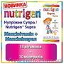 Витамины для детей Нутрижен Супра / Nutrigen  Supra. Сироп 200 мл