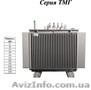 Трансформаторы масляные ТМ, ТМГ, ТМЗ - Изображение #2, Объявление #1632517