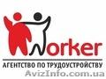 Рабочие на производство рыбной продукции Graal (Польша)