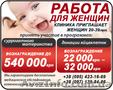 Оголошуємо набір сурогатних мам та донорів яйцеклітин, Объявление #1634253