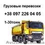 Аренда самосвала Днепропетровск,  30 тонн