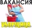 """Требуется уборщица район """"Тополь"""", Объявление #1634958"""