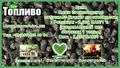 Опт и розница биотоплива