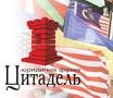 Легализация иностранцев