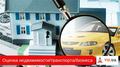 Гос регистрация всех видов недвижимости по лучшим ценам Киева