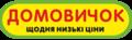 Срочно требуется продавец-консультант в сеть магазинов Домовичок
