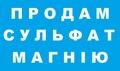 Продам Сульфат магнію Україна. Удобрение.