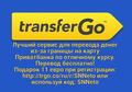 Лучший бесплатный способ денежного перевода из-за границы